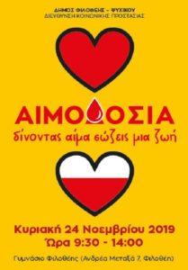 """Εθελοντική Αιμοδοσία στη Φιλοθέη """"Δίνοντας αίμα σώζεις μια ζωή!"""""""