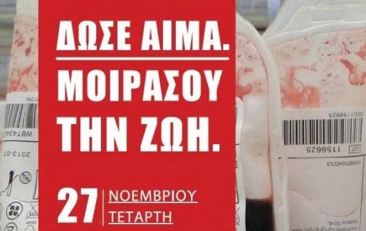 Η 22η εθελοντική αιμοδοσία στον δήμο Πεντέλης την Τετάρτη 27 Νοεμβρίου