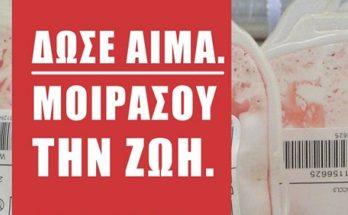 Δήμαρχος Πεντέλης Δήμητρα Κεχαγιά: Σας περιμένουμε στην Εθελοντική αιμοδοσία αύριο Τετάρτη στο Δημαρχείο μας σε συνεργασία με το Αμαλία Φλέμιγκ