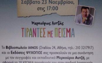 """Παρουσίαση βιβλίου"""" Τιράντες με Πείσμα"""" , του αγαπημένου εκπαιδευτικού και συγγραφέα Μερκούριου Αυτζή , στον ΙΑΝΟ( Σταδίου 24,Αθήνα)."""