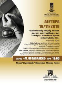 Έναρξη Ελεύθερου Πανεπιστημίου Δήμου Βριλησσίων