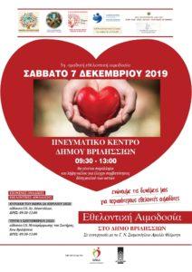 Ενώνουμε τις δυνάμεις μας για περισσότερους εθελοντές αιμοδότες και εθελοντές δότες μυελού των οστών για 3η συνεχόμενη χρονιά στο Δήμο Βριλησσίων