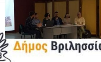 Πραγματοποιήθηκε η πρώτη ενημερωτική συνάντηση φορέων για το ευρωπαϊκό πρόγραμμα EUKI-YESClima