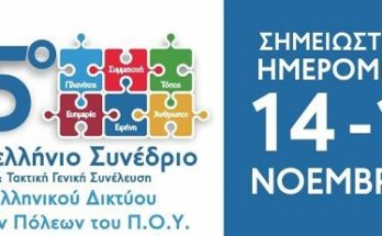 15ο Πανελλήνιο Συνέδριο & Τακτική Γενική Συνέλευση του ΕΔΔΥΠΠΥ 14- 16/11