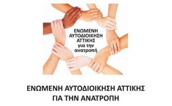 Υποψήφιοι για το Διοικητικό Συμβούλιο της ΠΕΔΑ
