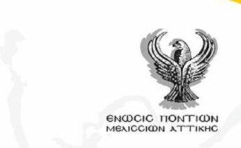 Η Ένωση Ποντίων Μελισσιων Αττικής σας προσκαλεί σε εκδήλωση για τα 100 χρονών από την Γενοκτονία των Ελλήνων του Πόντου