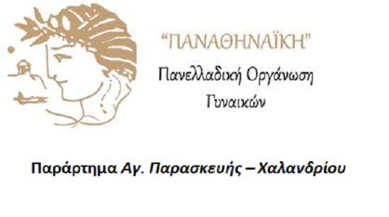 Η Πανελλαδική οργάνωση γυναικών «Παναθηναϊκή» Αγ. Παρασκευής – Χαλανδρίου σας προσκαλεί στο αφιέρωμα στην συγγραφέα Βάσια Μουράκι την Δευτέρα 4/11