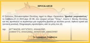 Εκδήλωση Συλλόγου Πελοποννησίων : Βραδιά γουρουνοπούλας το Σάββατο 23/11 και ώρα 20:00 στο εξοχικό κέντρο ΤΕΛΗΣ