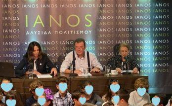 Παρουσίαση του βιβλίου «Τιράντες με Πείσμα» , του καταξιωμένου εκπαιδευτικού και συγγραφέα Μερκούριου Αυτζή στον ΙΑΝΟ χθες το απόγευμα