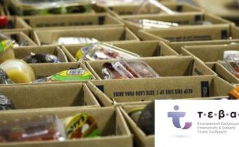 Διανομή Τροφίμων και ειδών Βασικής Υλικής Συνδρομής στους δικαιούχους ΤΕΒΑ του Δήμου της Νέας Ιωνίας.