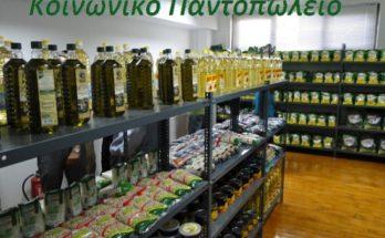 Διανομή τροφίμων Κοινωνικού Παντοπωλείου Νέας Ερυθραίας