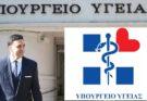 Κλείνει η Κλινική ΩΡΛ στο Παίδων Πεντέλης – Aποπομπή 208 μόνιμων γιατρών