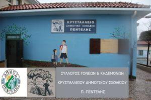Ο Αντιπρόεδρος του Συλλόγου Γονέων του Κρυσταλλείου Δημοτικού Πεντέλης Αλεξόπουλος Ηλίας στο edisorama e -radio