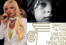 Μήνυμα Προέδρου για την UNESCO Βορείων Προαστίων και δημοτικής συμβούλου Αμαρουσίου Μαρίνας Πατούλη Σταυράκη,για τα Δικαιώματα του Παιδιού