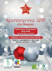 Ο Θεόδωρος Αμπατζόγλου: Σας περιμένω την Πέμπτη να ανοίξουμε μαζί την αυλαία των Χριστουγέννων!