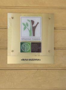 """Ο Δήμαρχος Λυκόβρυσης- Πεύκης Τάσος Μαυρίδης """"Στο Πράσινο Ταμείο ο Δήμαρχος"""""""