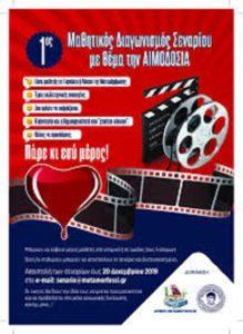 ΜΕΤΑΜΟΡΦΩΣΗ : Μαθητικός διαγωνισμός συγγραφής σεναρίου για την αιμοδοσί