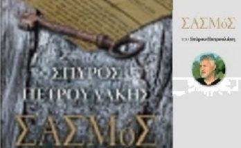 ΜΕΤΑΜΟΡΦΩΣΗ: Παρουσίαση βιβλίου από την Ένωση Κρητών