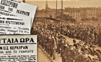 ΝΕΑ ΙΩΝΙΑ: Α' Παγκόσμιος Πόλεμος 1914-1918 Ψηφίδες μνήμης: Εγκαίνια της Έκθεσης Φωτογραφίας στο Παναιτώλιο