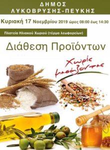 """Πεύκη-Λυκόβρυση :""""Διάθεση Προϊόντων Χωρίς Μεσάζοντες στην Πλατεία Ηλιακού Χωριού την Κυριακή 17/11"""""""