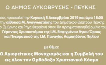 """""""Ομιλία για τον Αγιορείτικο Μοναχισμό διοργανώνει ο Δήμος στις 8/12 """""""