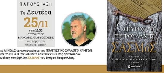 Παρουσίαση του βιβλίου ΣΑΣΜΟΣ του συγγραφέα Σπύρου Πετρουλάκη25/11 στο Δημοτικό Θέατρο Πεύκης