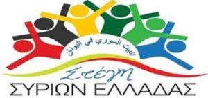 Αποστολή Αλληλλεγύης του Δήμου Βριλησσίων στα παιδιά της Συρίας