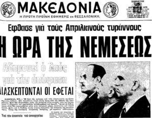 Το χρονικό της εξέγερση του Πολυτεχνείου στις 17 Νοεμβρίου του 1973