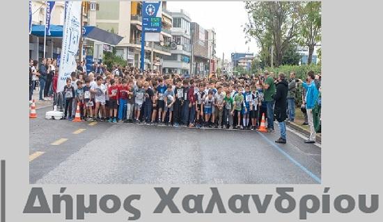Δήμος Χαλανδρίου : Περισσότεροι από 800 μαθητές και μαθήτριες του Χαλανδρίου συμμετείχαν στον 37 Μαραθώνιο