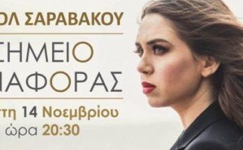 """Παπάγου - Χολαργού: Συναυλία """"Σημείο Αναφοράς"""" με τη Νικόλ Σαραβάκου την Πέμπτη 14/11"""