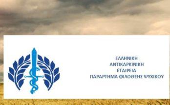 ΔΗΜΟΣ ΦΙΛΟΘΕΗΣ – ΨΥΧΙΚΟΥ: Ομιλία από Ελληνική Αντικαρκινική Εταιρεία στις 13/12 στην Αίθουσα εκδηλώσεων του Μορφωτικού Εξωραϊστικού Ομίλου (Μ.Ε.Ο.)