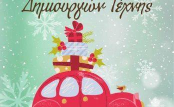 """""""Από 13 ως 15 Δεκεμβρίου το Χριστουγεννιάτικο Bazaar του ΠΕΑΠ"""""""