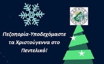 Πεζοπορία-Υποδεχόμαστε τα Χριστούγεννα στο Πεντελικό!