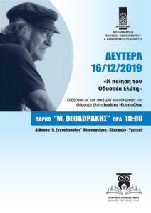  Δήμου Βριλησσίων Ελεύθερο Πανεπιστήμιο Διάλεξη Ελεύθερου Πανεπιστημίου -Δευτέρα 16 Δεκεμβρίου 2019-