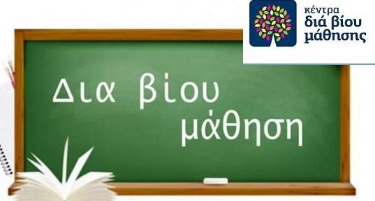 Πρόσκληση εκδήλωσης ενδιαφέροντος συμμετοχής στα τμήματα μάθησης του Κέντρου Διά Βίου Μάθησης (Κ.Δ.Β.Μ.) Δήμου Κηφισιάς