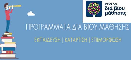 Έναρξη δηλώσεων συμμετοχής στα τμήματα του Κέντρου Διά Βίου Μάθησης του Δήμου Βριλησσίων