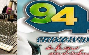 ΗΡΑΚΛΕΙΟ: Ιστορική απόφαση η μεταφορά της κεραίας του Επικοινωνία 94FM στον Υμηττό
