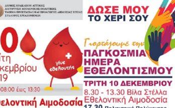 ΗΡΑΚΛΕΙΟ : Χριστουγεννιάτικη αιμοδοσία και γιορτή εθελοντών 2019 στον Δήμο Ηρακλείου Αττικής