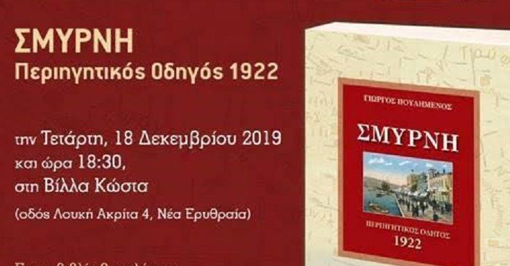 Παρουσίαση του βιβλίου ΣΜΥΡΝΗ – Περιηγητικός Οδηγός 1922 (18/12)