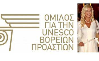 Ανακοίνωση Ομίλου για την UNESCO Βορείων Προαστίων για τη χρηματοδότηση της εκδήλωσης για την ενίσχυση της «Κιβωτού του Κόσμου»