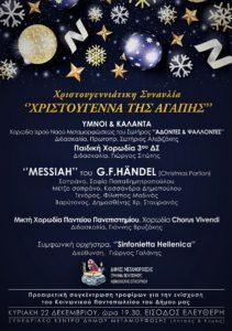 Δήμος Μεταμόρφωσης: Κεντρική Χριστουγεννιάτικη Συναυλία (22 Δεκεμβρίου 2019)