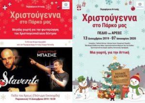 Παρουσιάστηκε το πρόγραμμα των Χριστουγεννιάτικων εκδηλώσεων της Περιφέρειας στο Πεδίο του Άρεως από τον Περιφερειάρχη Γ. Πατούλη