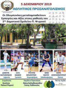 Κοινότητα Ψυχικού-Δήμος Φιλοθέης-Ψυχικού Συνεργασίας Σύλλογο Ελλήνων Ολυμπιονικών