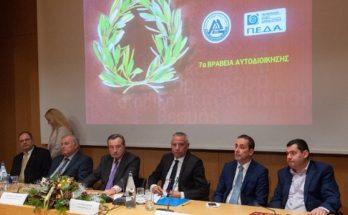 Την ετήσια εκδήλωση από την Ένωση Δημάρχων Αττικής & την ΠΕΔΑ απονομής διακρίσεων σε πρόσωπα και φορείς «7α Βραβεία Αυτοδιοίκησης»