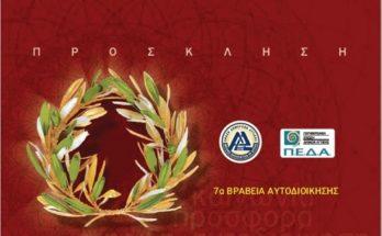 Η Ένωση Δημάρχων Αττικής και η Π.Ε.Δ.Α. διοργανώνουν τα 7α Βραβεία Αυτοδιοίκησης