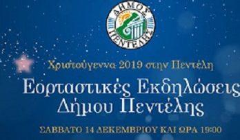 Ο Δήμος Πεντέλης το Σάββατο 14/12 στις 7 το απόγευμα ανάβει το Χριστουγεννιάτικο Δέντρο της πόλης