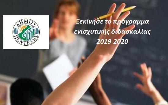 Ξεκίνησε το πρόγραμμα ενισχυτικής διδασκαλίας 2019-2020