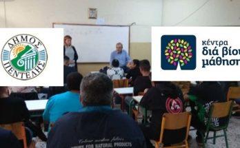 Δήμου Πεντέλης: Πρόσκληση εκδήλωσης ενδιαφέροντος συμμετοχής στα τμήματα μάθησης του Κέντρου Διά Βίου Μάθησης (Κ.Δ.Β.Μ.)