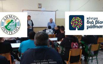 Πρόσκληση εκδήλωσης ενδιαφέροντος συμμετοχής στα τμήματα μάθησης του Κέντρου Διά Βίου Μάθησης (Κ.Δ.Β.Μ.) Δήμου Πεντέλης