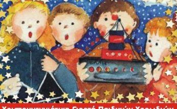 Ο Διαδημοτικός Σύνδεσμος (21 ΟΤΑ) και το Ν.Π.Δ.Δ. ΠΕ.Α.Π. του Δήμου Λυκόβρυσης – Πεύκης διοργανώνουν την ετήσια Χριστουγεννιάτικη εκδήλωση Παιδικών Χορωδιών